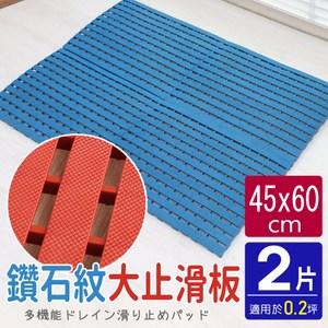 【AD德瑞森】鑽石紋45CM工作棧板/防滑板/止滑板/排水板(2片裝)紅色