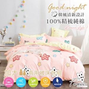 【FOCA閃亮星】加大 韓風設計100%精梳純棉四件式兩用被床包組加大