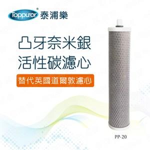 【Toppuror 泰浦樂】凸牙奈米銀活性碳濾心(PP-20)