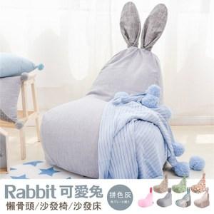 【班尼斯】來自月球的你-超級大兔子懶骨頭(送一個耳朵骨頭)-拼色大灰兔