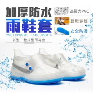 百搭加厚防水雨鞋套白色44/45(XL)