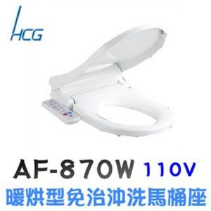 【HCG和成】暖烘型免治沖洗馬桶座(AF870W)-白色 44CM