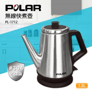 【POLAR普樂】1.0L不鏽鋼快煮壺 PL-1712