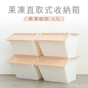 【dayneeds】果凍直取式收納箱-咖啡色(4入)咖啡色