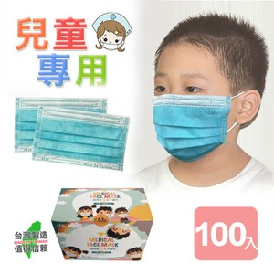 《真心良品》宏瑋 雙鋼印台灣製醫療拋棄式兒童口罩-100片