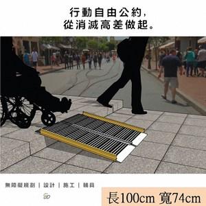 【通用無障礙】兩片折合式 鋁合金 斜坡板 (長100cm、寬74cm)
