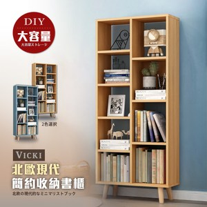 IHouse-DIY 維琴 北歐現代簡約收納書櫃湖水藍