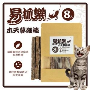 【易抓樂】木天蓼細棒單包8支入*3包組 (D002E11-1)