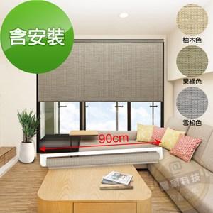 加點 90*185cm 含安裝手動升降紙編遮光窗簾果綠色90*185cm