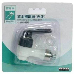 飲水機外牙龍頭-冷熱適用