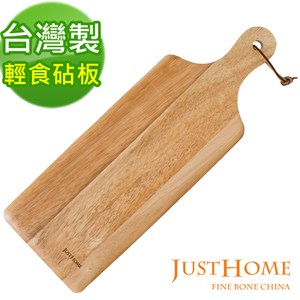 Just Home輕食橡膠木長方砧板47x16cm (台灣製)