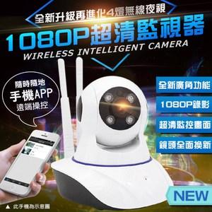 【u-ta】高階版無線網路智慧旋轉監視機1080P(公司貨)