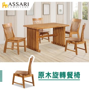 ASSARI-柯比原木旋轉餐椅(寬45x深49x高88cm)