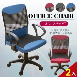 【A1】愛斯樂高級透氣網布D扶手電腦椅/辦公椅-2入(箱裝出貨)紅色