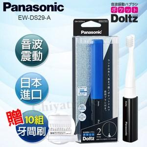國際牌Panasonic音波震動電動牙刷 牙間刷EW-DS29-A贈10組牙間刷