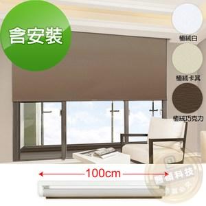 加點 100*185cm 含安裝手動升降植絨遮光窗簾植絨卡其100x185cm