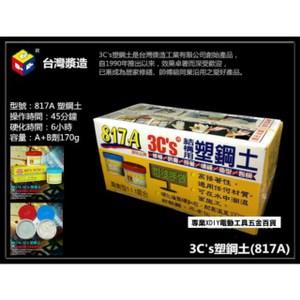 行銷20餘年暢銷品牌 台灣漿造 3C's 塑鋼土 817A 170g