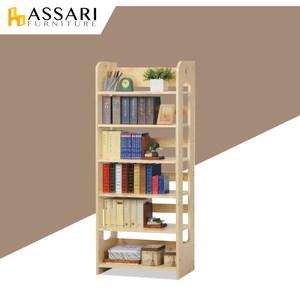 ASSARI-田園松木六格開放書櫃(寬64x深32x高160cm)