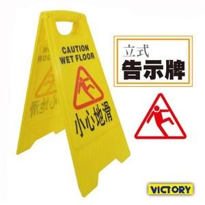 【VICTORY】立式告示牌-小心地滑 #1038001