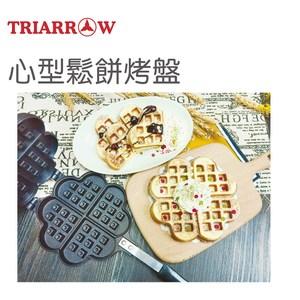 三箭牌 心型鬆餅烤盤 WY-011