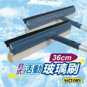 【VICTORY】日式活動玻璃刷36cm(2入組)