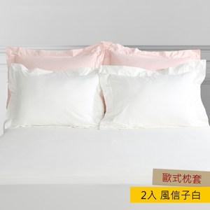 HOLA 托斯卡 風信子白 歐式枕套 2入