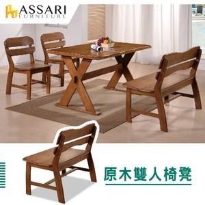 ASSARI-勃肯原木雙人椅凳(寬104x深50x高82cm)