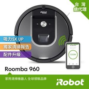 [結帳享優惠]美國iRobot Roomba 960 智慧吸塵+wifi掃地機器人