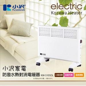 KOZAWA 小澤 防潑水熱對流電暖器 KW-5105DL(福利品)