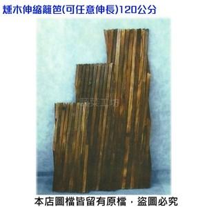 燻木伸縮籬笆(可任意伸長)120公分