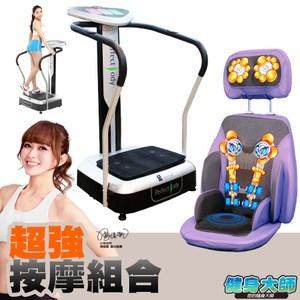健身大師-專業型手扶抖動機按摩超值組(紫羅蘭)紫羅蘭