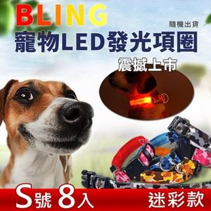 【買達人】寵物LED發光項圈-迷彩款S號(8入)