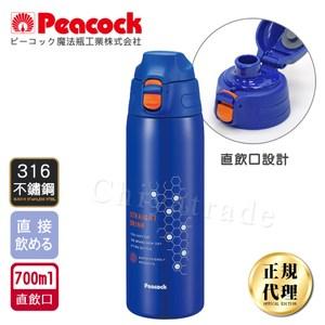 【日本孔雀Peacock】運動暢快彈蓋式316不鏽鋼保溫杯0.7L-藍