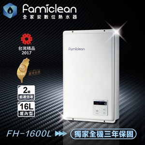 【Famiclean全家安數位熱水器】FH-1600L-天然瓦斯