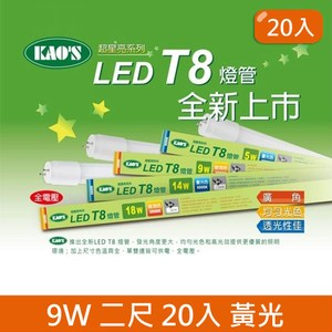 HONEY COMB LED T8 二尺9w玻璃燈管 20入 三色溫黃光 3000K T8