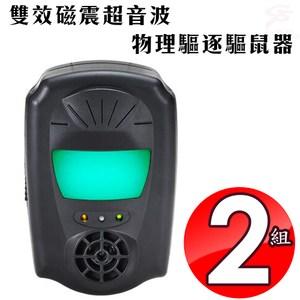 金德恩 台灣製造 2組雙效磁震超音波物理驅逐驅鼠器/驅蟲/特殊光波組