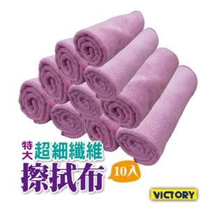 【VICTORY】超細纖維擦拭布40x40cm(10入組)