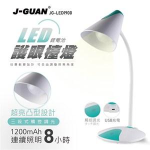 J-GUAN晶冠 LED鋰電池護眼桌燈 JG-LED1900