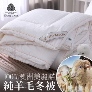 【HOYACASA】頂級澳洲美麗諾純羊毛冬被(單人5x7尺)