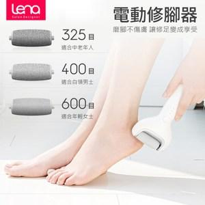 Lena自動磨腳皮 磨腳器 修足機 (USB充電)
