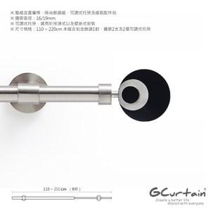 110~210cm 時尚風格金屬窗簾桿套件組 漣漪 現代 流行 簡約110~210cm