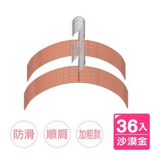 【AXIS 艾克思】高荷重乾濕兩用防滑超輕巧衣架_36入組(共三色)沙漠金