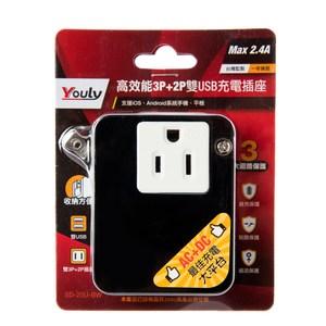 YOULY 高效能 MAX 2.4A 雙USB及3P+2PAC充電插座 黑色款