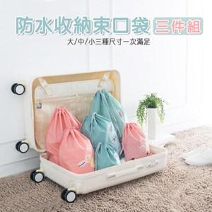 三件一組 動物版 防水收納束口袋 防塵收納袋 4款可選萌小兔