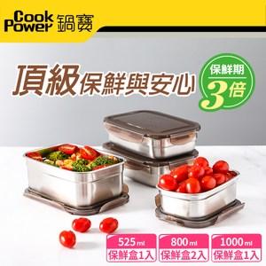 CookPower 鍋寶 316不鏽鋼保鮮盒廚神4入組