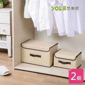 【YOLE悠樂居】棉麻掀蓋防塵2件收納箱-米(2組)