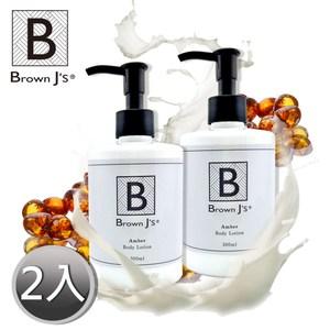 【Brown J's】琥珀柔香氛潤膚乳(玻尿酸+維它命E)-300ml-兩入組