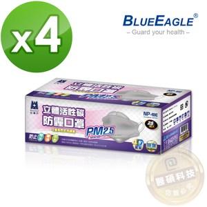 藍鷹牌 成人活性碳PM2.5專業防霾立體口罩 除臭防空污 25入*4盒單色