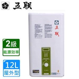 【五聯】ASE-6202 屋外大廈型自然排氣熱水器(12L)-天然瓦斯