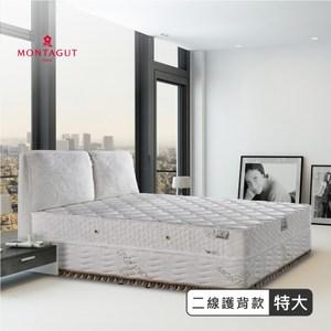法國MONTAGUT二線護背式獨立筒床墊-雙人特大6x7尺